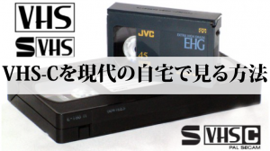 VHS-Cを現代の自宅で見る方法【完全保存版】アイキャッチ