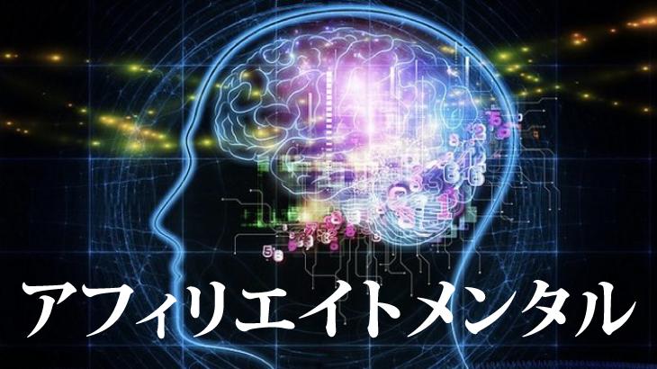 アフィリエイトメンタル育成中アイキャッチ