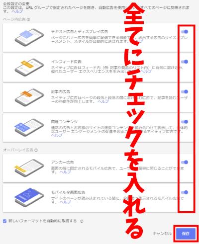 グーグルアドセンス自動広告の貼り方2