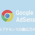 グーグルアドセンス自動広告の貼り方と使ってみた感想