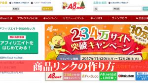 A8.net 広告リンクと商品リンクの作り方と使い方アイキャッチ