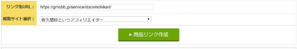 商品リンクの作り方6