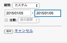 Googleアドセンス計測期間