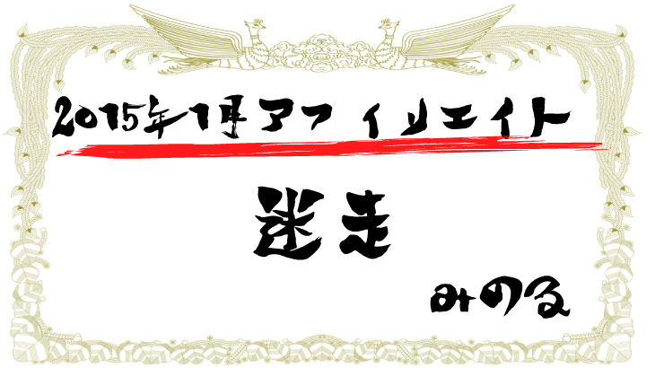 2015年1月度アフィリエイト報酬