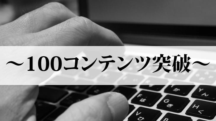 アフィリエイトサイト作業報告〜100コンテンツ突破〜