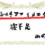 2015年6月度アフィリエイト報酬