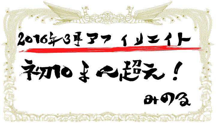 2016年3月度アフィリエイト報酬★初10万越え★アイキャッチ