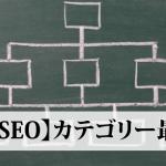 内部SEOに効くカテゴリーの設定方法