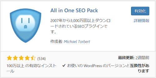 All in One SEO Packを使ってnoindexをする1