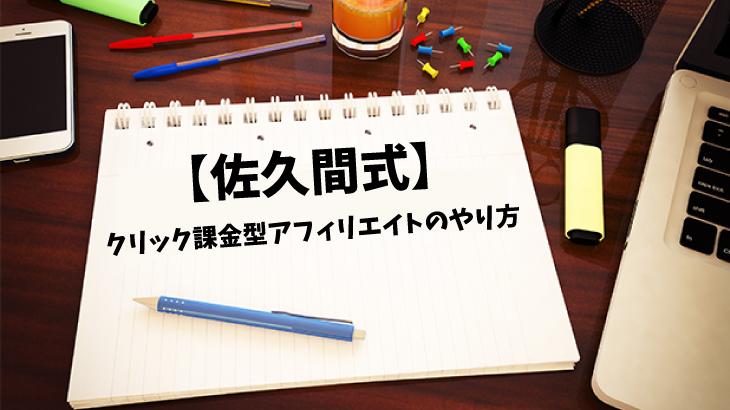 【佐久間式】クリック課金型アフィリエイトのやり方アイキャッチ