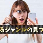 【おすすめ順】サイトアフィリエイトで稼げるジャンル43選