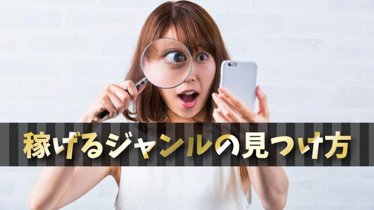 【おすすめ順】サイトアフィリエイトで稼げるジャンルアイキャッチ