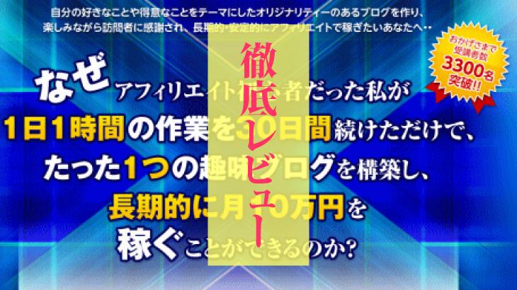 【毎月15万円実践済】パワーアフィリエイトレビュー