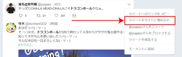 ツイッター添付方法1