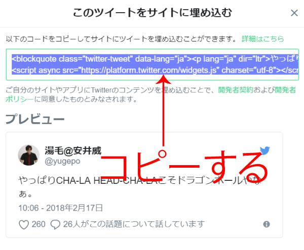 ツイッター添付方法2