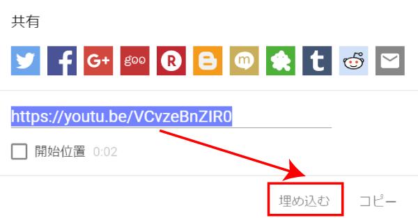 ユーチューブ動画の添付方法2