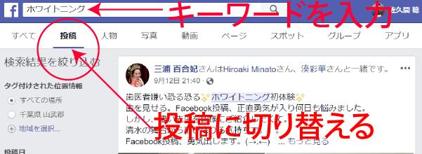 フェイスブック添付方法1