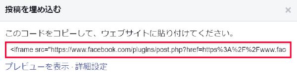 フェイスブック添付方法3