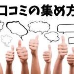 アフィリエイトサイトに使う口コミの集め方