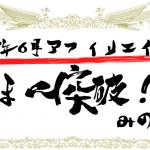 20万円突破!2017年6月度アフィリエイト報酬