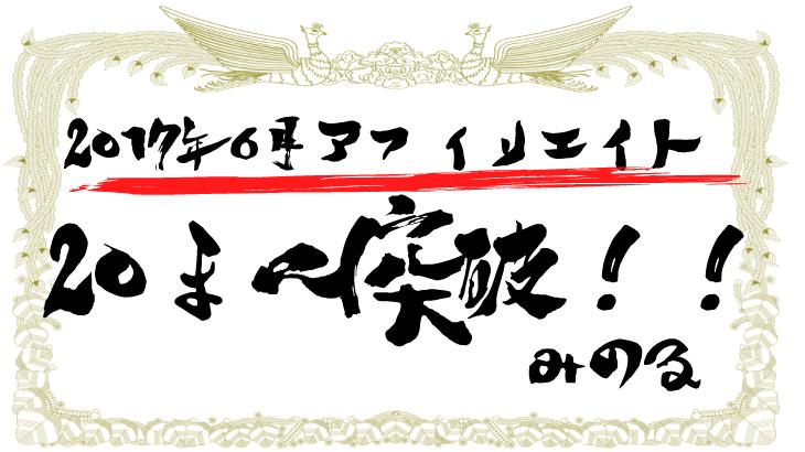 20万円突破!2017年6月度アフィリエイト報酬アイキャッチ