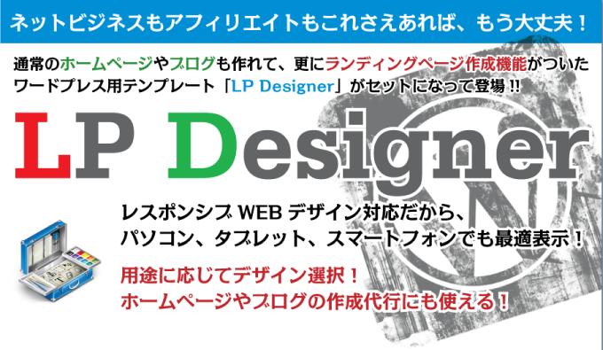 LP Designerヘッダー
