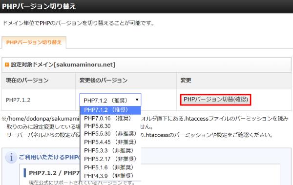 PHPのバージョンを切り替える方法3