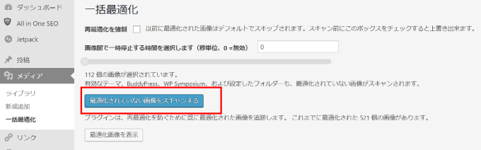EWWW Image Optimizer設定2