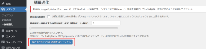 EWWW Image Optimizer設定3