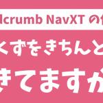 内部SEOに効くBreadcrumb NavXTの使い方