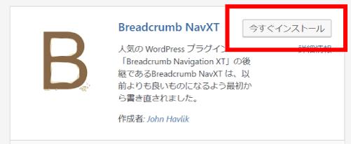Breadcrumb NavXTの使い方1