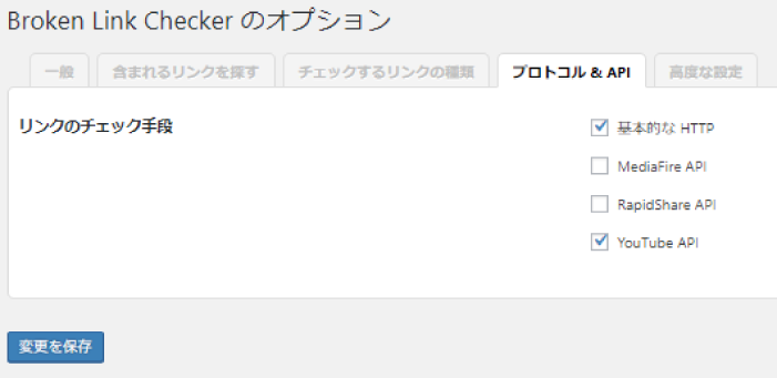 Broken Link Checkerの使い方4