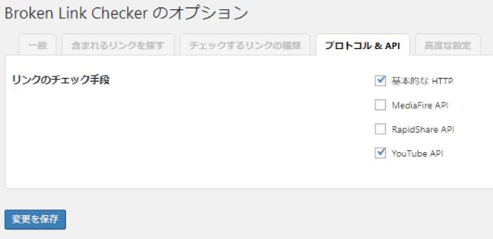 Broken Link Checkerの使い方4
