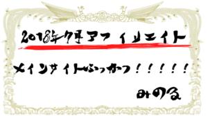 2018年7月度アフィリエイト報酬(メインサイト復活!!!)