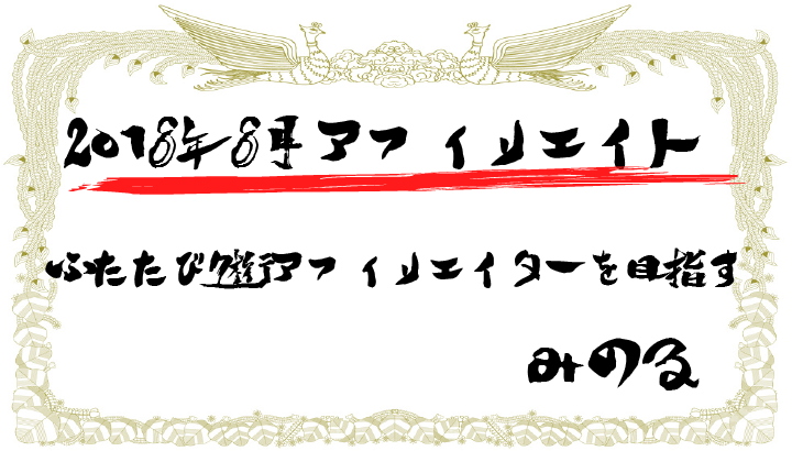 2018年8月度アフィリエイト報酬(夢の7桁を夢見る20万円男)