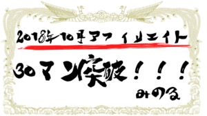 2018年10月度アフィリエイト報酬(30万円突破!)