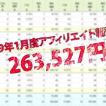 2019年1月度アフィリエイト報酬は263,527円