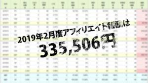 【内訳アリ】2019年2月度アフィリエイト報酬は335,506円