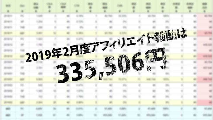 2019年2月度アフィリエイト報酬は335,506円