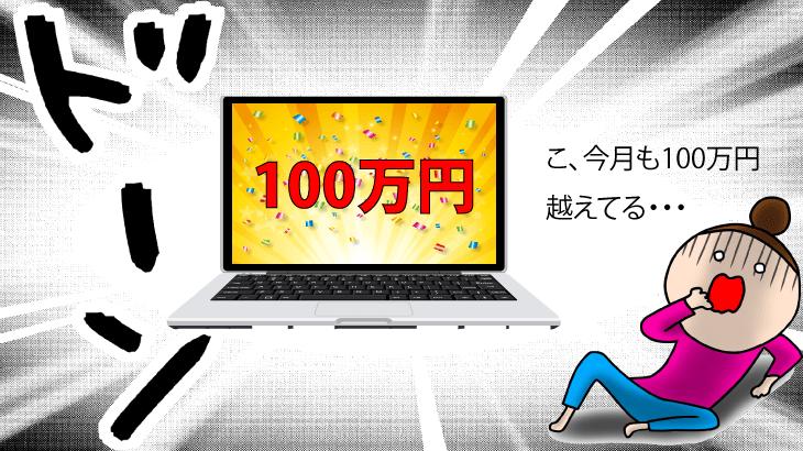 おいおい佐久間、先月(2019年7月)も100万円突破したってよ?これは夢か?