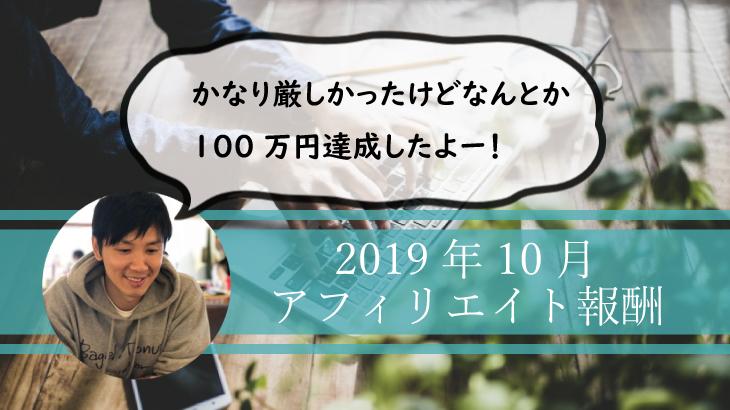 2019年10月のアフィリエイト報酬公開(確定1,193,611円)