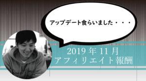 2019年11月アフィリエイト報酬報告
