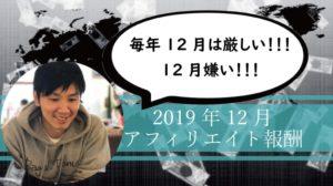 2019年12月アフィリエイト報酬報告