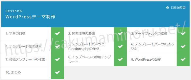 WordPressコースのカリキュラム