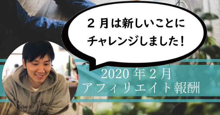 2020年2月のアフィリエイト確定報酬は833,458円