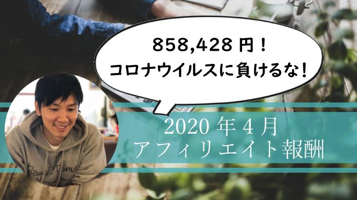 2020年4月度のアフィリエイト報酬は858,428円!