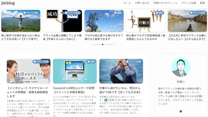 伊藤仁さんのブログを添削させていただきました