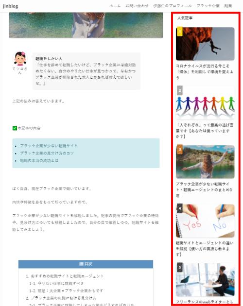 サイドバーは人気記事ではなく検索で上げたい記事(キラーページ)を配置する