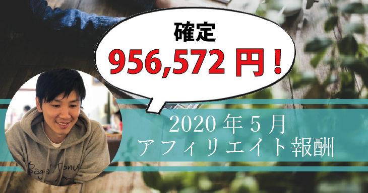 2020年5月度の確定アフィリエイト報酬は956,572円!