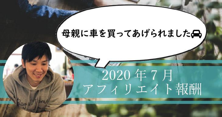 2020年7月度の確定アフィリエイト報酬は1,503,591円!